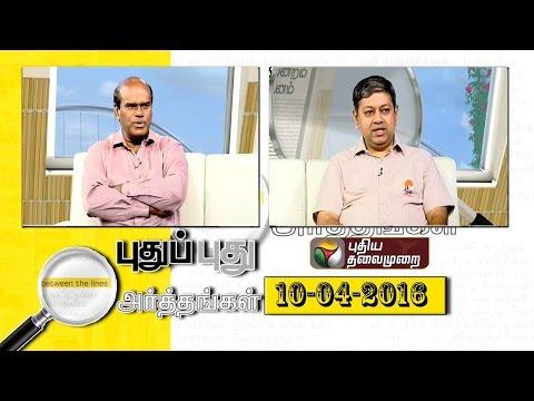 Puthu-Puthu-Arthangal-10-04-2016-Puthiyathalaimurai-TV