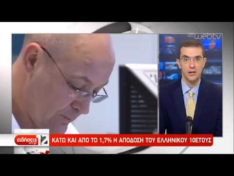 Κάτω και από το 1,7% η απόδοση του ελληνικού δεκαετούς ομολόγου   29/08/2019   ΕΡΤ