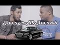 تحدي الكتابة بالصوت   فهد سال VS محمد سال   عربي