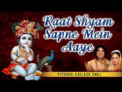 Video RAAT SHYAM SAPNE MEIN AAYE  Krishna Bhajans By PIYUSHA-KAILASH ANUJ I FULL AUDIO SONGS JUKE BOX download in MP3, 3GP, MP4, WEBM, AVI, FLV January 2017