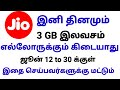 Jio Double Dhamaka Offer   3GB Datas Per Day   1.5GB Free   Tamil - Tamil Abbasi