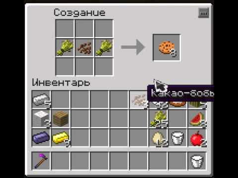 Как сделать печенюшку