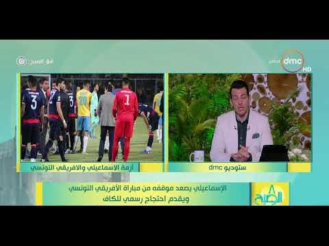 الإسماعيلي يتقدم باحتجاج رسمي للكاف على مباراته مع الإفريقي التونسي