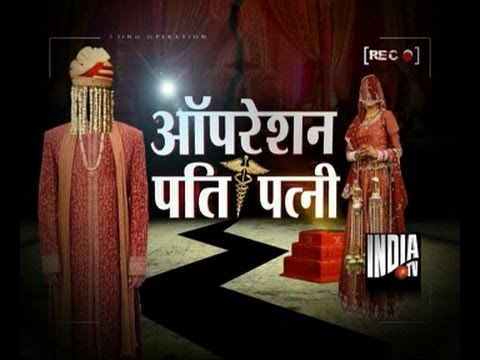 India TV Special - Operation Pati-Patni, Part 1