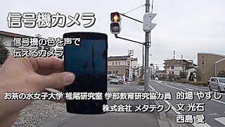 視覚障害者の道路横断を安全に−お茶の水女子大など、信号機の音声案内アプリ(動画あり)