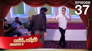Shabake Khanda - S3 - Episode 37