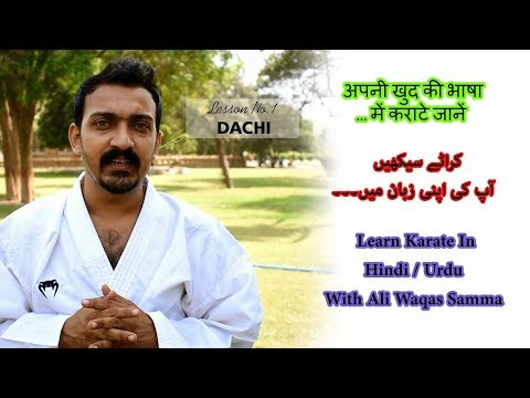 Lesson No.1 | Dachi | Karate Tutorials | Urdu \ Hindi