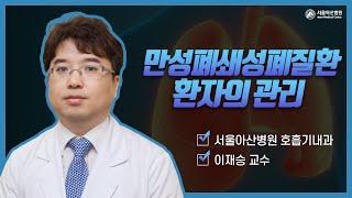 만성폐쇄성폐질환의 진단과 치료 미리보기