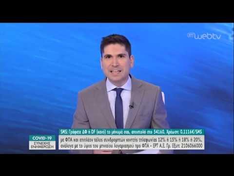 Ενημερωτική εκπομπή για COVID-19 | 02/05/2020 | ΕΡΤ