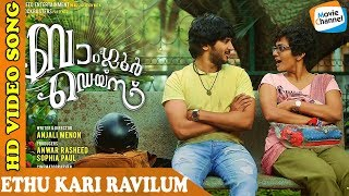 Video ETHUKARI RAVILUM | Bangalore Days Songs | NivinPauly | Dulquar Salman | Nazriya | Parvathi Nair MP3, 3GP, MP4, WEBM, AVI, FLV Juni 2019