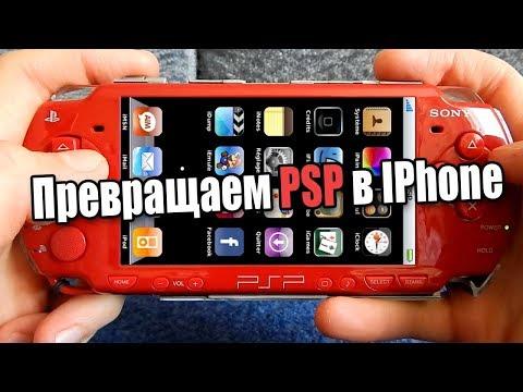 Программы и утилиты для PSP