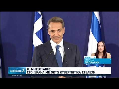 Μητσοτάκης: Η συνεργασία Ελλάδας – Ισραήλ είναι συμπαγής | 16/06/2020 | ΕΡΤ