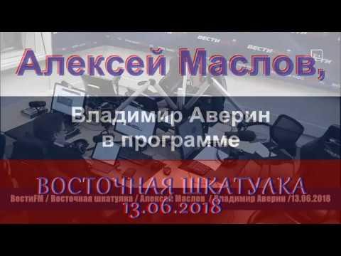 Ким Чен Ын меняет статус КНДР. Алексей Маслов. 13.06.2018 - DomaVideo.Ru