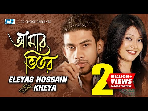 Amar Vetor | Eleyas Hossain | Kheya | Official Music Video | Bangla Hit Songs | Full HD