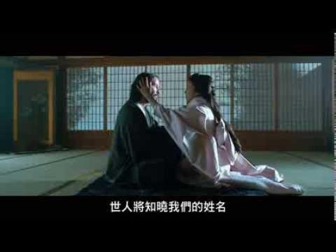【浪人47】電影幕後花絮-全台現正熱映中
