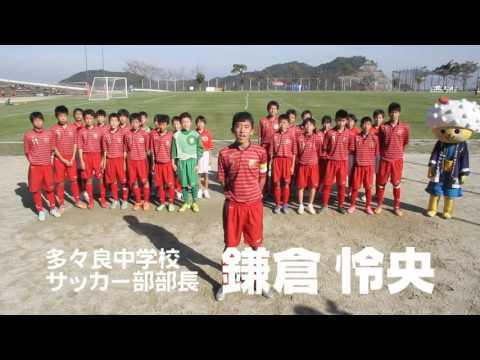 福岡市立多々良中学校 サッカー部