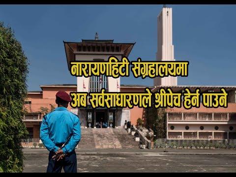 (Diamond Crown of Nepalese Kings | नारायणहिटी संग्रहालयमा अब सर्वसाधारणले श्रीपेच हेर्न पाउने - Duration: 9 minutes, 47 seconds.)