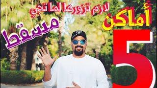لاتروح  سلطنة عمان الا اذا شفت هالفيديو .. ( مسقط صارت أوروبا ) !!!