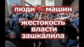 Машины против людей на митинге: жестокость властей зашкалила!