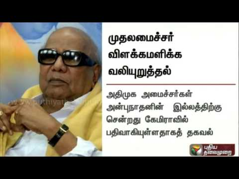 Why-is-Jayalalithaa-silent-about-money-seized-in-ADMK-functionaries-houses--Karunanidhi
