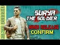 Surya The Soldier Hindi Dubbed Movie Release Date confirm