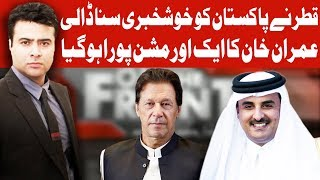 Download Video On The Front with Kamran Shahid | 24 June 2019 | Dunya News MP3 3GP MP4
