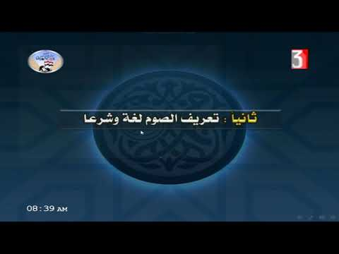 الحديث للثانوية الأزهرية ( الحديث 28 : فضل الصوم ) أ محمد سعيد 08-03-2019