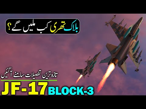 JF-17 Block 3 Latest Update   Foreign...