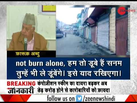 Controversial statement by Former  CM Farooq Abdullah