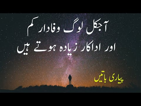 Best quotes - Best Collection Of Urdu Quotes  Peyari Batein  Achi Batain  inspirational quotes