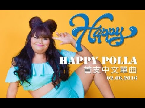 Video Happy Polla 快樂寶拉首支中文單曲【HAPPY】 download in MP3, 3GP, MP4, WEBM, AVI, FLV January 2017