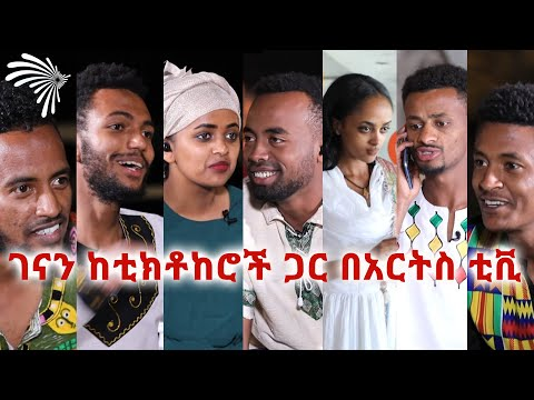 አዝናኝ የበዓል ዝግጅት @Arts Tv World