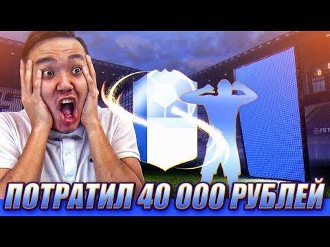 ПОТРАТИЛ 40 000 РУБЛЕЙ НА ПАКИ ЛИГИ ЧЕМПИОНОВ