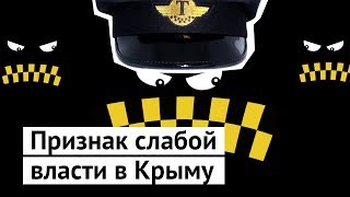 Вред нелегальных таксистов на примере Симферополя