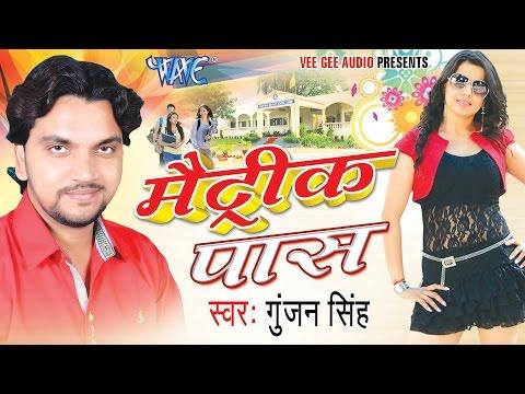 Video मैट्रिक पास - Metric Pass - Gunjan Singh - Bhojpuri Hit Video JukeBox 2015 download in MP3, 3GP, MP4, WEBM, AVI, FLV January 2017