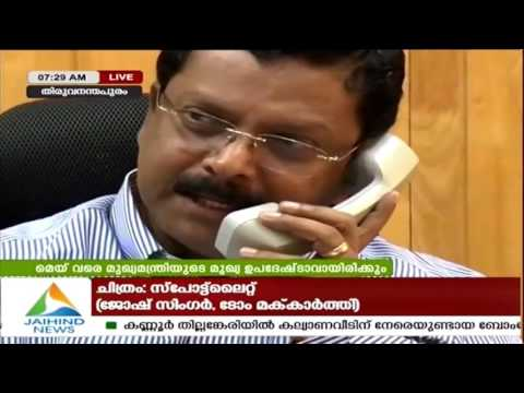 Jiji Thomson To Demit As Kerala Chief Secretary TodaylJaiind News@29 2 2016