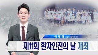 제11회 환자안전의 날 행사 개최 미리보기