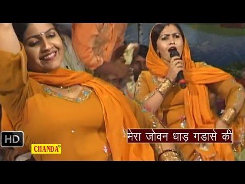 Mera Joban  Dhar Gandase Ki    मेरा जोबन धार गड़ासे की     Rajbala    Haryanvi Hot Ragni Songs