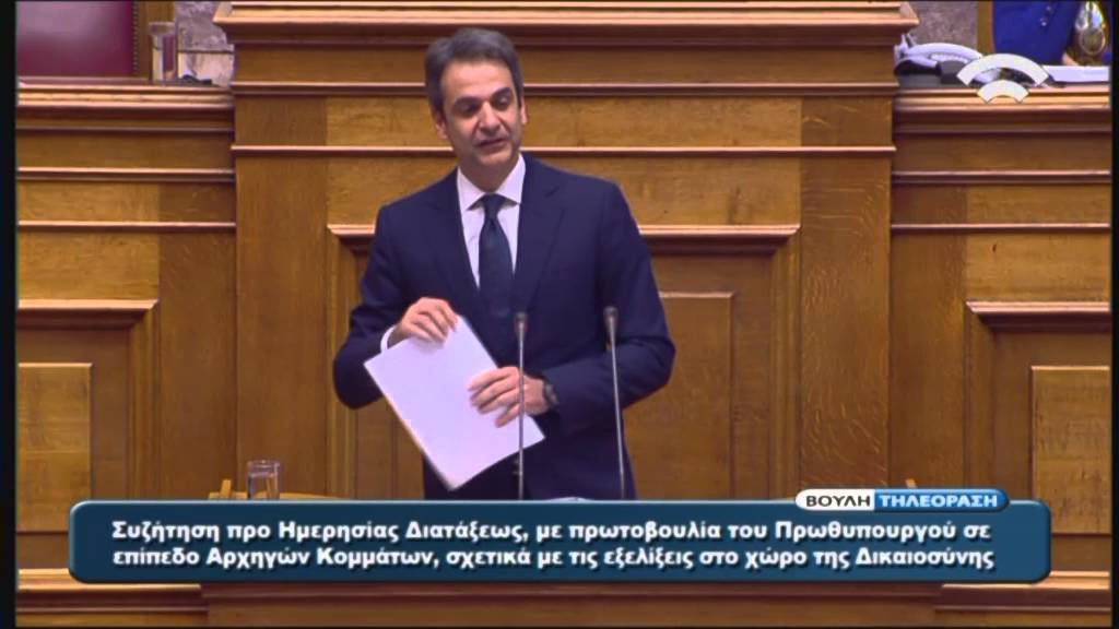 Δ/γία Προέδρου ΝΔ Κ.Μητσοτάκη στην Προ Ημερησίας Διατάξεως Συζήτηση (Δικαιοσύνη) (29/03/2016)