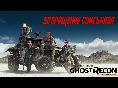 Возвращение Списьняза [Ghost Recon: Wildlands, BlacksilverUfa, JackShepard, ArtGames, PomodorkaZR]