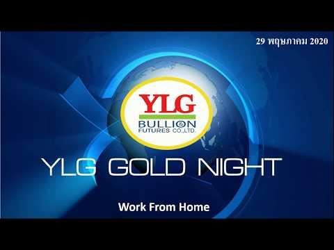 YLG Gold Night Report ประจำวันที่ 29-05-2020