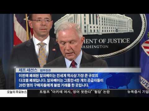 세계 최대 불법거래 '다크웹' 폐쇄  7.20.17 KBS America News