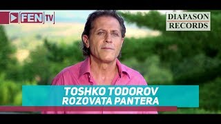 Toshko Todorov - Розовата Пантера