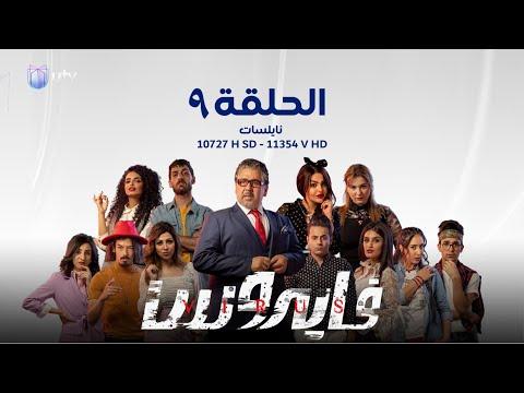 الدراما العراقية | مسلسل فايروس | الحلقة التاسعة | 9