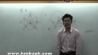 วงกลม ม.3  คณิตศาสตร์ครูพี่แบงค์  part.4.mpg