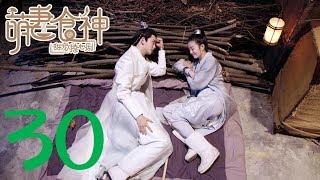 【萌妻食神 第2季】Cinderella Chef S2 EP30 种丹妮/徐志贤穿越时空秀恩爱 百纳热播剧场