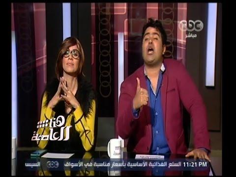 """""""SNL بالعربي"""" يقدم عرض ساخر يجمع لميس الحديدي وعمرو أديب على الهواء في برنامج واحد"""