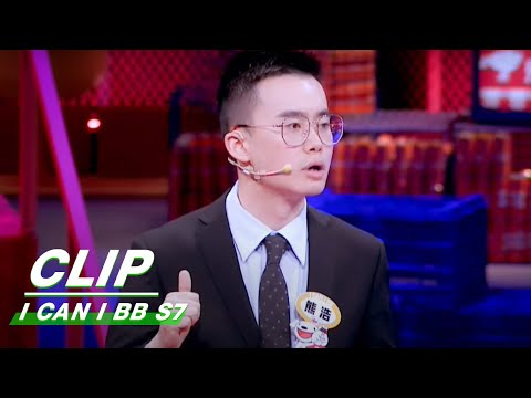 Clip: A Handsome Boy Is Teased During The Debate | I Can I BB S7 EP04 | 奇葩说7 | iQIYI