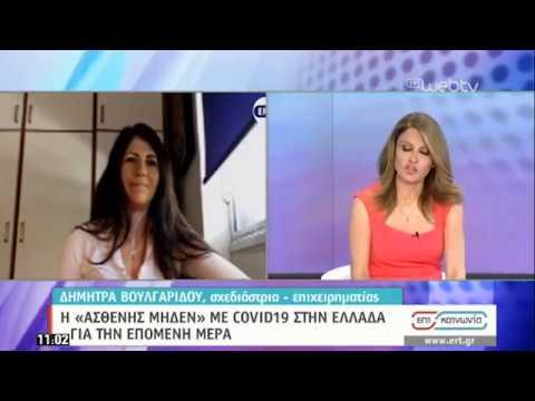 Η Δήμητρα Βουλγαρίδου, «ασθενής μηδέν» στην Ελλάδα, στην ΕΡΤ