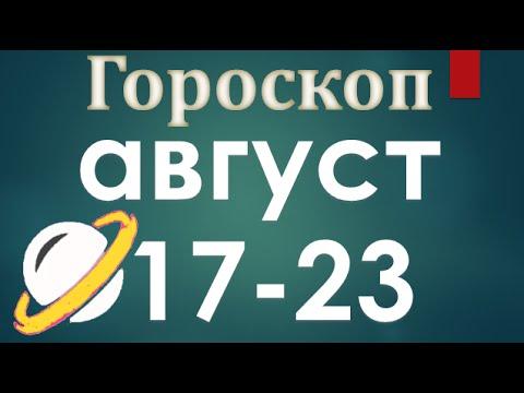 Павел Чудинов. Смотреть онлайн гороскоп   астрология таро   17 -23 августа   .  прогноз  предсказание